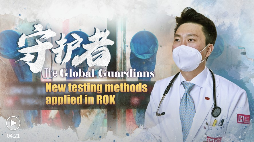 [CGTN] The Global Guardians: New testing methods applied in ROK